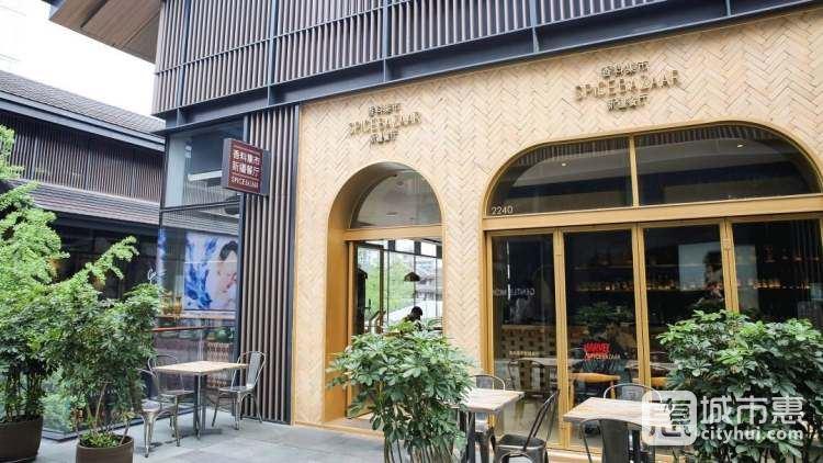 香料集市新疆餐厅