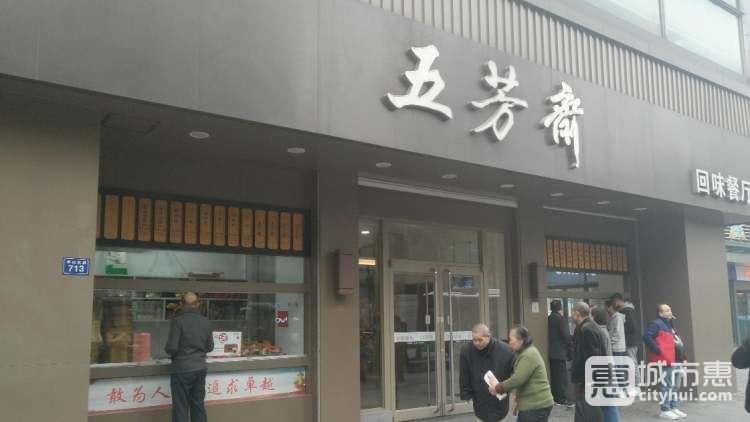 五芳斋回味餐厅(中山大道)
