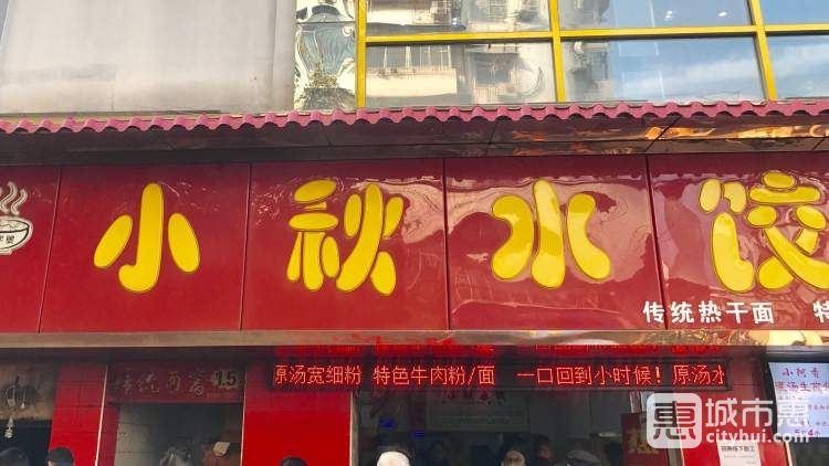 小秋水饺馆