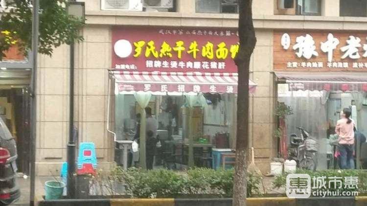 罗氏热干牛肉面馆