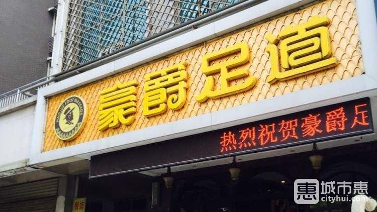 豪爵足道(二七路店)