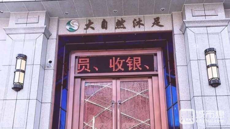 大自然沐足(新华路店)