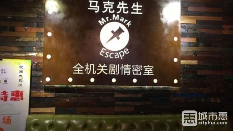 马克先生全机关剧情密室(江汉路店)