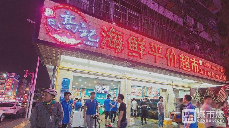 湘高记海鲜加工坊(市场店)