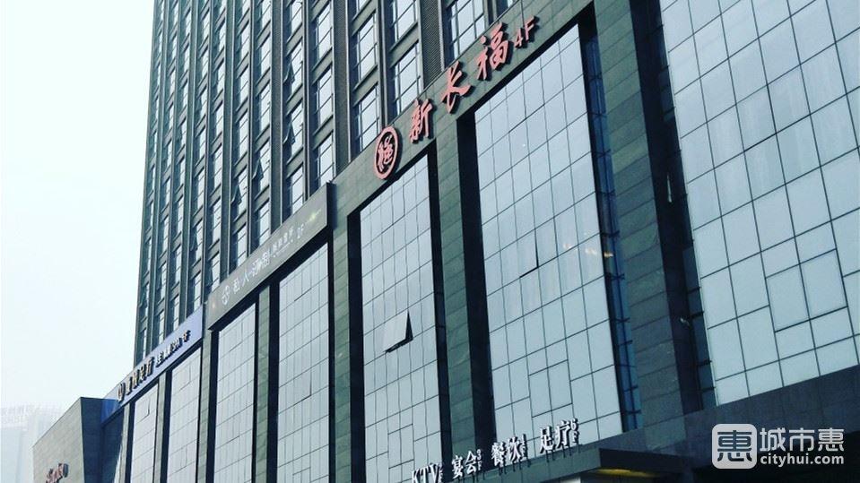 新长福(国贸店)