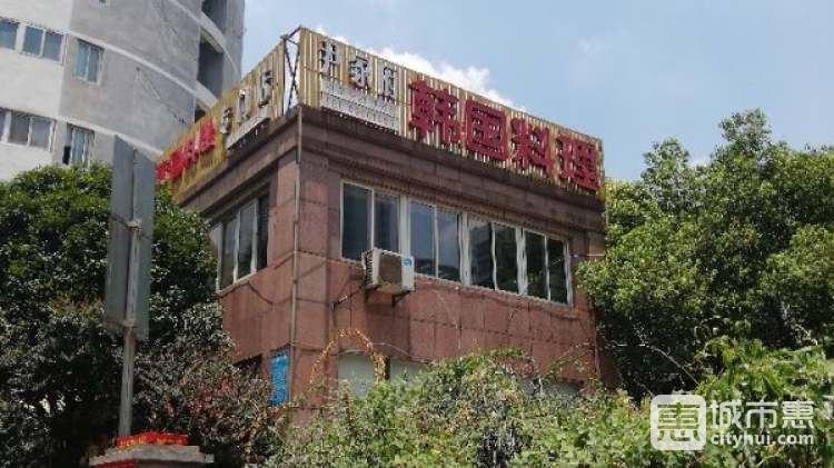 尹家府韩国料理专门店