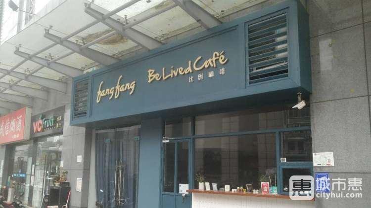 Be Lived Café/比例咖啡