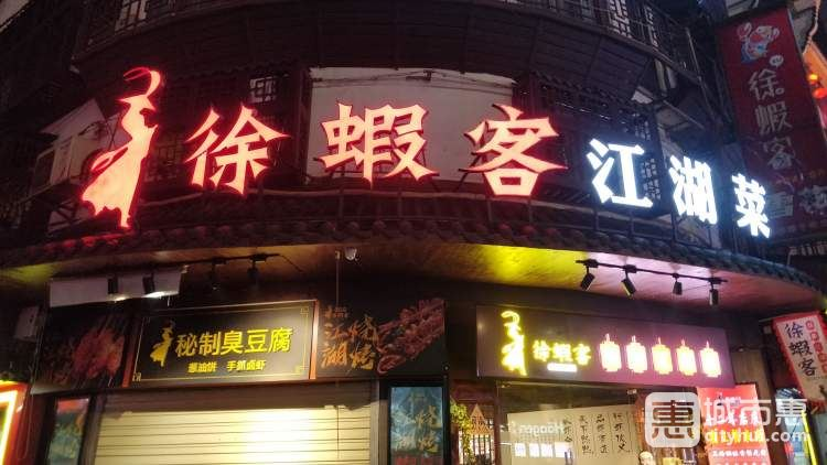 徐蝦客岳阳江湖菜