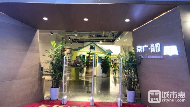 京广尚悦24小时书店