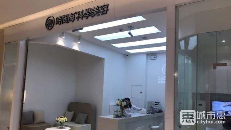 时间海科学美容(金虹桥商场店)