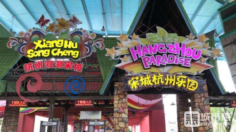 宋城杭州乐园