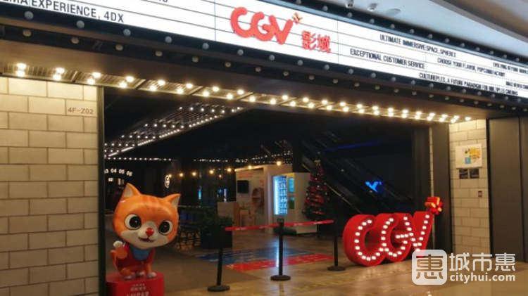CGV星聚汇影城(远洋乐堤港店)