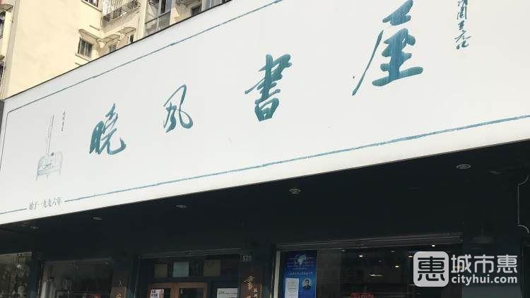 晓风书屋(体育场店)