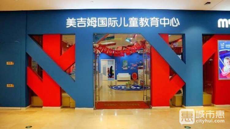 美吉姆国际儿童教育中心(来福士中心)