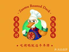 枣木牌烤鸭(湘江世纪城店)