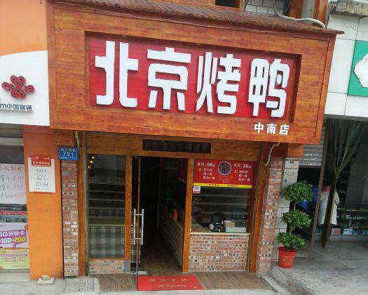 北京烤鸭仙乔连锁(中南店)