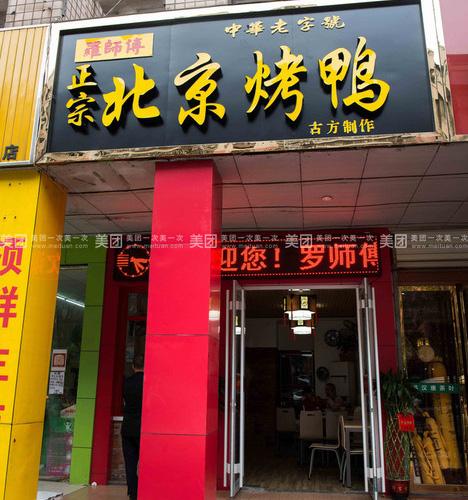 罗师傅正宗北京烤鸭(阳光紫薇园店)