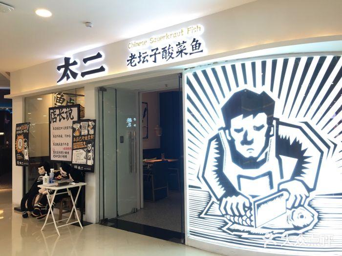 太二酸菜鱼(悦方IDMALL店)