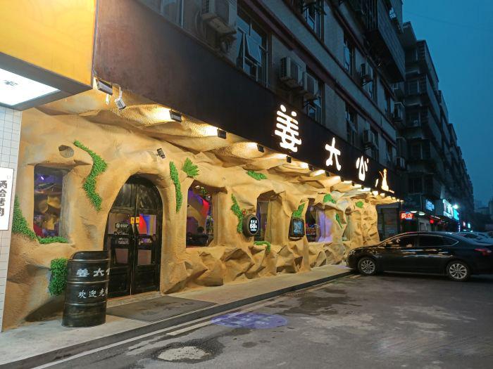 姜太公纸包鱼(湘江世纪城店)
