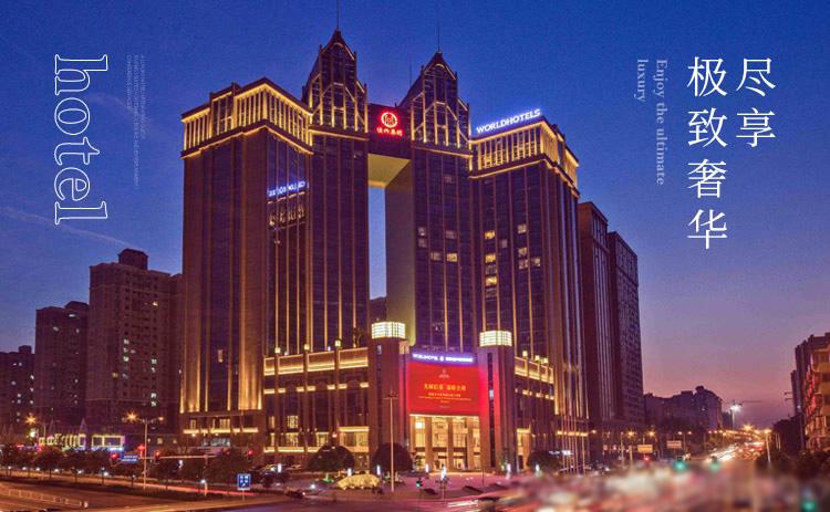 湖南佳兴世尊酒店