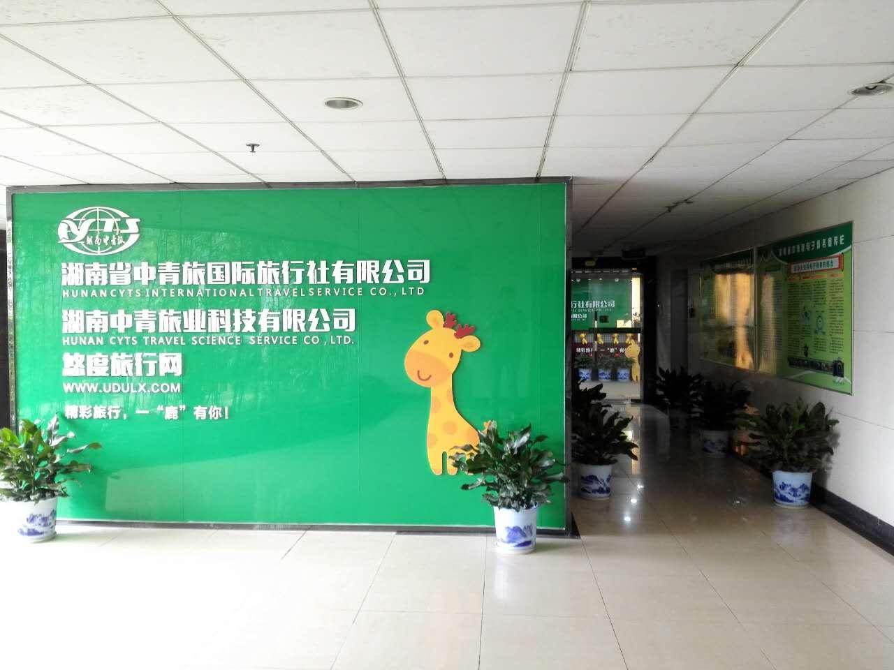 湖南省中青旅国际旅行社