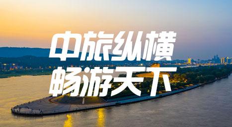 湖南中铁国旅