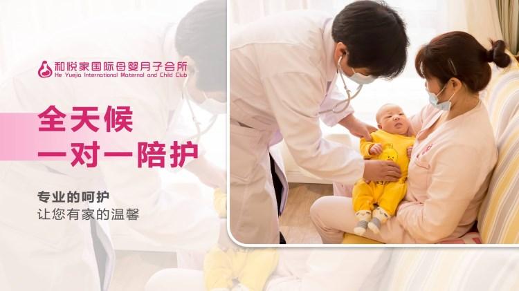 长沙和悦家国际母婴月子会所