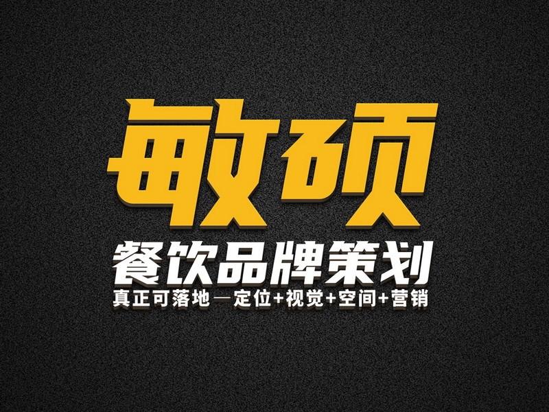 上海敏硕餐饮品牌策划
