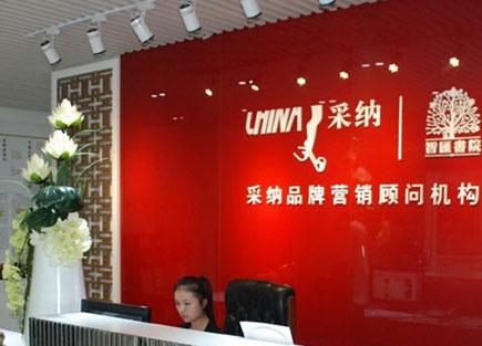 深圳市采纳品牌营销顾问有限公司