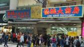 香港药房排行榜