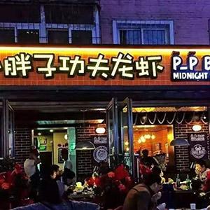 南京夜宵商圈排行榜